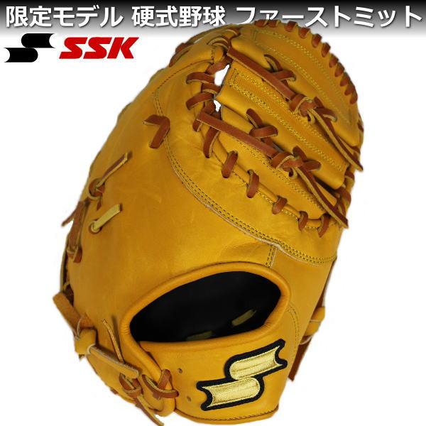 硬式グローブ 野球 硬式 ファーストミット エスエスケイ SPF130 ライトオレンジ×タン 高校野球 一塁手用ミット 硬式野球 グラグ おすすめ グローブ ミット 人気 ファースト 一塁 軽量 頑丈 試合用 練習用 SSK