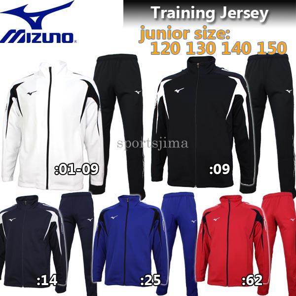 ミズノ ジャージ 上下 ジュニア トレーニングウェア 32JC8001 32JD8001 5カラー 上下セット セットアップ ズボン パンツ 運動 ジム ランニング スポーツウェア ウエア 子供 MIZUNO 男子 女子 おしゃれ 人気 おすすめ 子ども