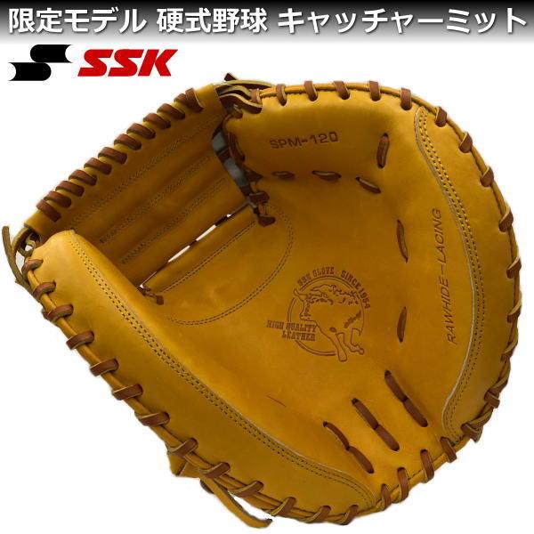 硬式グローブ キャッチャーミット エスエスケイ 硬式野球 SPM120 3747 高校野球 捕手用 グラブ ライトオレンジ
