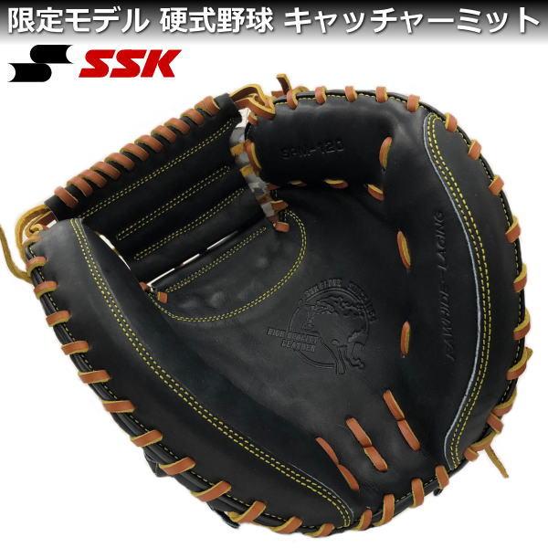 硬式グローブ キャッチャーミット エスエスケイ 硬式野球 SPM120 9047 高校野球 捕手用 グラブ ブラック×タン