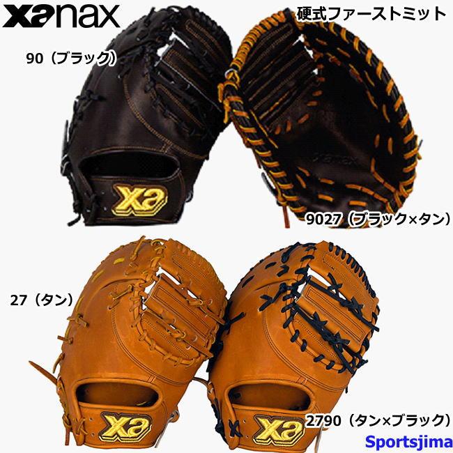 硬式グローブ 野球 硬式 ファーストミット ザナックス BHF3560 4カラー 高校野球 一塁手用ミット 硬式野球 グラグ おすすめ Xanax グローブ ミット 人気 ファースト 一塁 軽量 頑丈 試合用 練習用 日本製