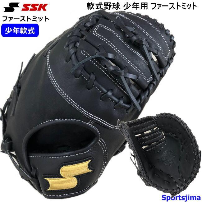 軟式グローブ 野球 軟式 ファーストミット 少年野球 エスエスケイ SSJF183 ブラック 一塁手用ミット ジュニア 軟式野球 グラグ おすすめ SSK グローブ ミット 一塁 ファースト 軽量 頑丈 試合用 練習用 人気 おすすめ