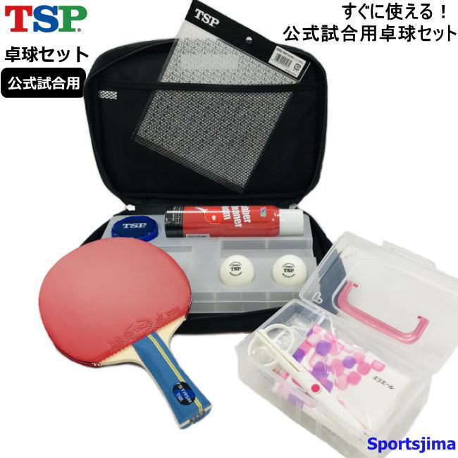 卓球 ラケット セット 公式 試合用 TSP シェーク ラバー オールラウンド用 フルセット 新入生 初心者 中級者 男女兼用 卓球セット 部活 クラブ すぐに使える