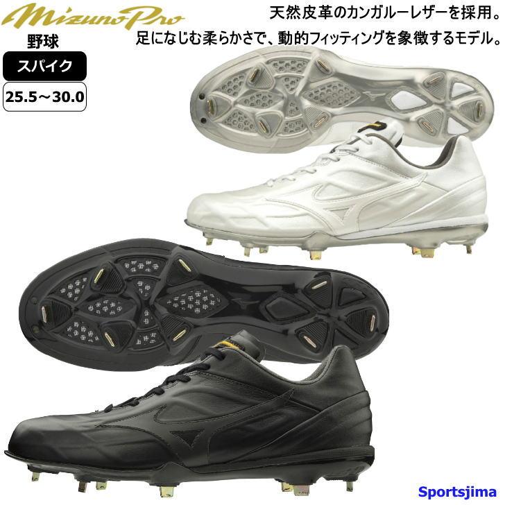ミズノ スパイク 野球 ミズノプロ シューズ 11GM1900 2カラー MIZUNO P革加工可 金具スパイク 2E 硬式 軟式 金具 靴 試合 練習 人気 おすすめ 高校野球 一般 中学生 ミズノプロ QS
