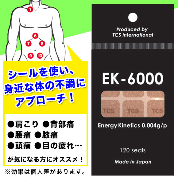 «Coupons and offers in addition to otog» ○ cat POS available ○ [seal body care, natural ore [regular Edition] EK-6000 (EnergyKinetics6000) TCSinternational / Sapporo, cold Center Osteopathic Academy [Chisato Fukushima], [/] [tape]