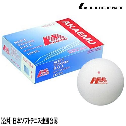 アカエム 現金特価 ソフトテニスボール AKAEMU 試合球 ホワイト 直送商品 1ダース 国際ソフトテニス連盟公認 日本ソフトテニス連盟公認球
