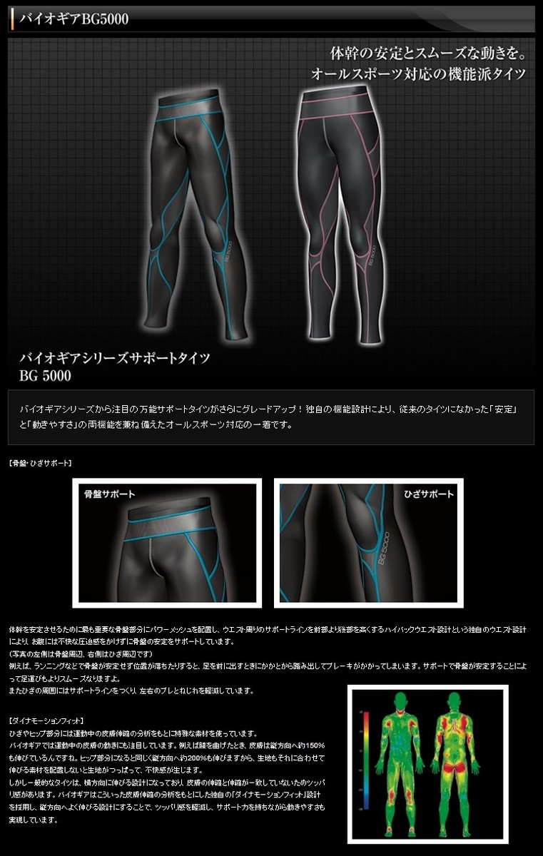 [MIZUNO] Ui men bio gear BG5000 long tights