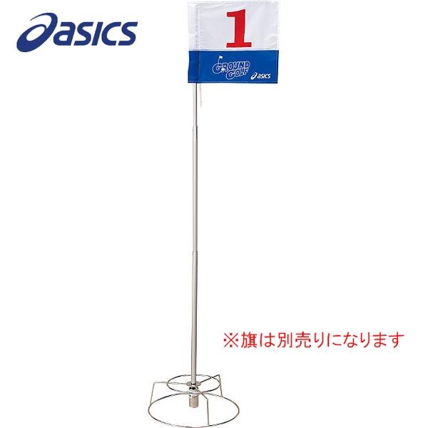 asics アシックス 3段スライドステンレスホールポスト 【グランドゴルフ/グラウンドゴルフ】
