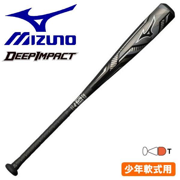 年末年始大決算 ミズノ 少年軟式野球用バット MIZUNO 格安店 野球 バット 80cm 少年軟式用 ジュニア ディープインパクト