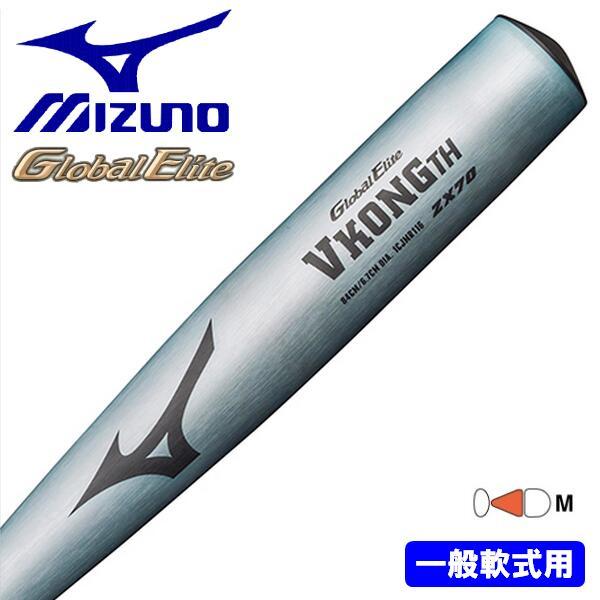ミズノ 一般軟式野球用バット MIZUNO 野球 バット 金属 グローバルエリート VコングTH 今だけスーパーセール限定 新着 軟式用