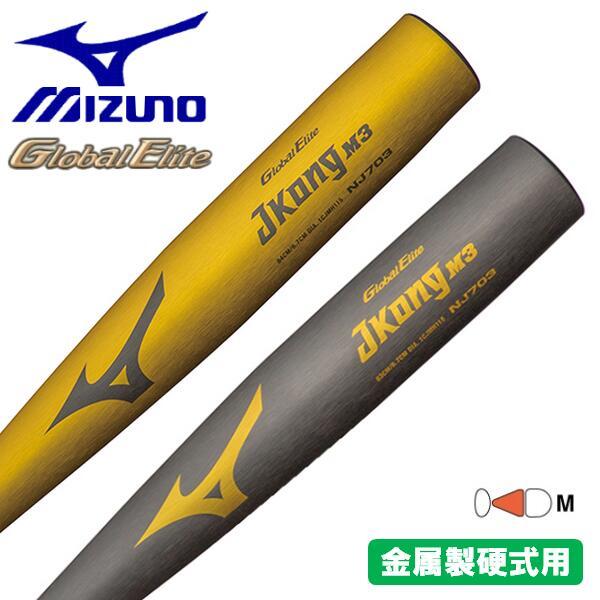MIZUNO ミズノ 野球 バット 硬式用 JコングM3 グローバルエリート 金属製