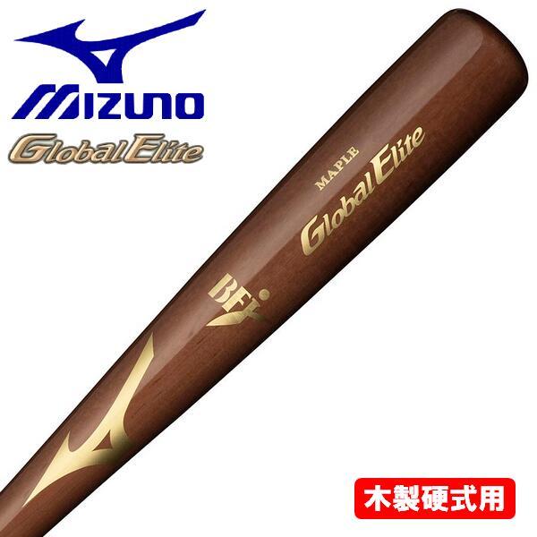 MIZUNO ミズノ 野球 バット 硬式用 グローバルエリート 木製 メイプル