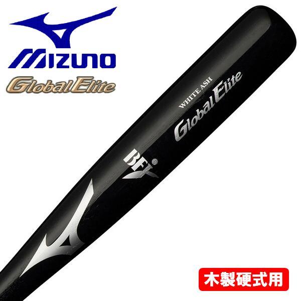 MIZUNO ミズノ 野球 バット 硬式用 グローバルエリート 木製 ホワイトアッシュ
