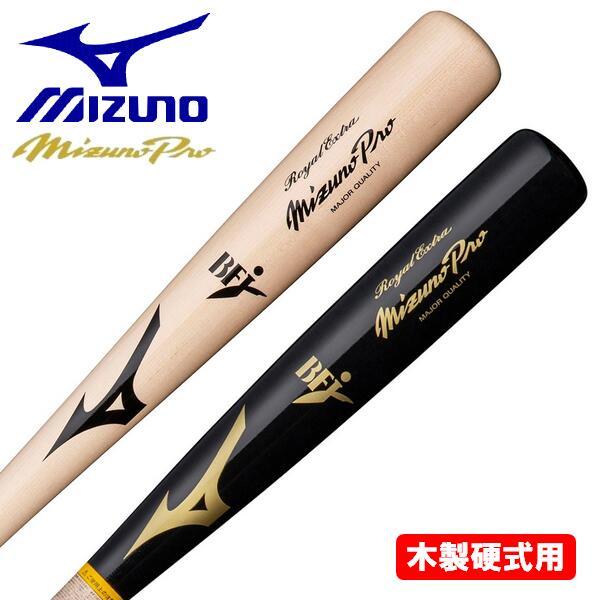 ミズノ 新商品 一般硬式野球用バット MIZUNO 野球 バット 木製 ロイヤルエクストラ 硬式用 SALE開催中 ミズノプロ