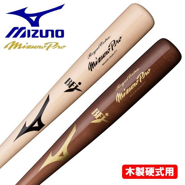 卓抜 メーカー公式 ミズノ 一般硬式野球用バット MIZUNO 野球 バット 硬式用 木製 ミズノプロ ロイヤルエクストラ