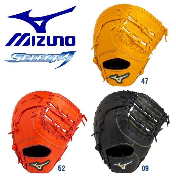 MIZUNO ミズノ 野球 ファーストミット 軟式 一塁手用 セレクトナイン グローブ