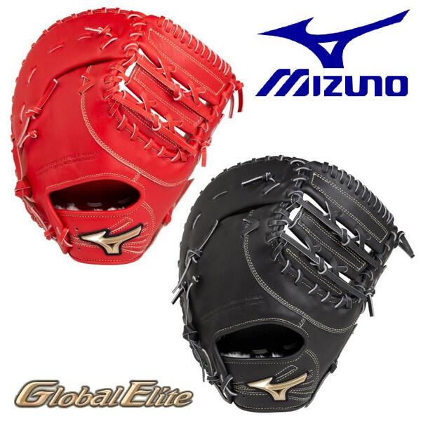 MIZUNO ミズノ 野球 ファーストミット 軟式 一塁手用 グローバルエリート グローブ