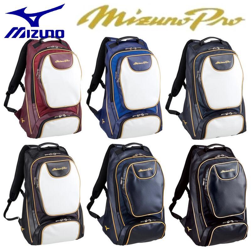 ミズノ 野球用バッグパック MIZUNO ミズノプロ 賜物 バックパック 全品送料無料 野球バッグ