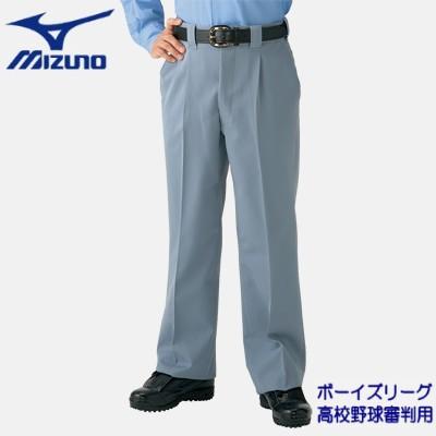 【MIZUNO-ミズノ】 審判用スラックス(3シーズン用) 高校野球/ボーイズリーグ 【野球用品/審判用品】