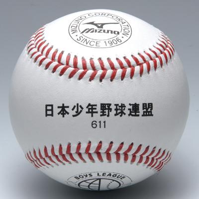 MIZUNO ミズノ 硬式野球ボール 少年用 ボーイズリーグ 試合球 日本少年野球連盟 611 1ダース