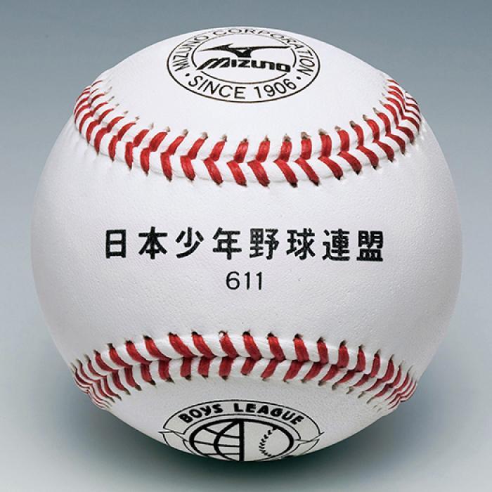 【MIZUNO-ミズノ】 少年野球用 硬式ボール/日本少年野球連盟 611 試合球 1ダース 【野球用品/野球用ボール】