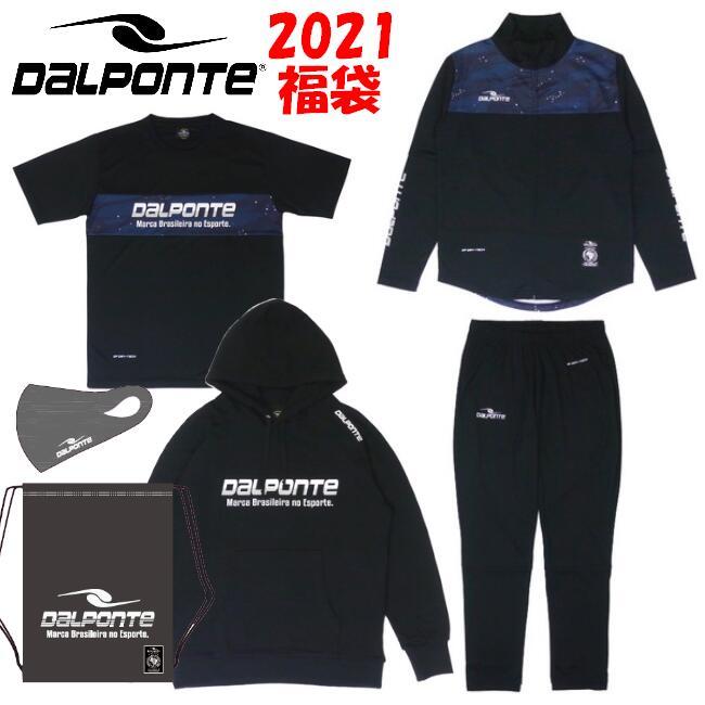 注文後の変更キャンセル返品 ダウポンチ 超お買得2021ハッピーバッグ フットサル 福袋 2021 フットサルウェア DalPonte 即日出荷