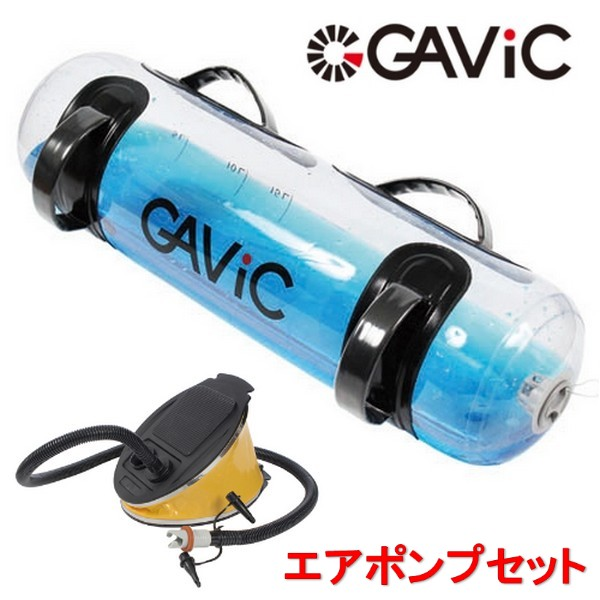 【GAVIC-ガビック】 ウォーターバッグ 空気入れセット 【スポーツグッズ/体幹トレーニングッズ】