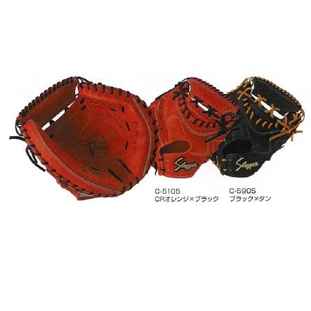 【 型付け無料 】久保田スラッガー 硬式キャッチャーミット(グラブ・グローブ) KCR レギュラーバック 小型 浅いポケット