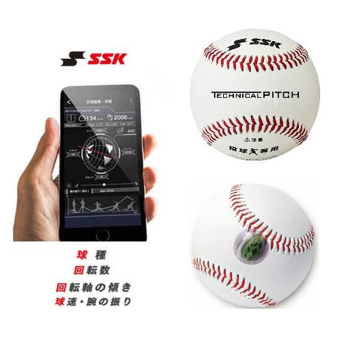 新発売!!【送料無料】 (北海道を除く)エスエスケイ ssk テクニカルピッチ ベースボール 野球 ピッチャー ☆球速回転数、回転軸、球種、変化量、腕の振りの強さを計測 TP001