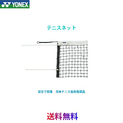 【送料無料 北海道を除く】ヨネックス YONEX テニス ネット AC348 日本テニス協会推奨 日本製 予算 卒業記念品