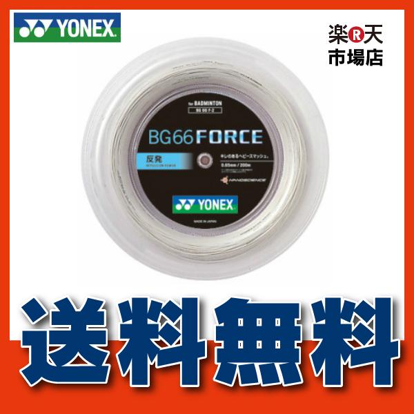 【宅配便 送料無料】(北海道を除く)ヨネックス YONEX バドミントン ロールガット ストリング BG66 フォース FORCE BG66F-2 011 ホワイト 200m