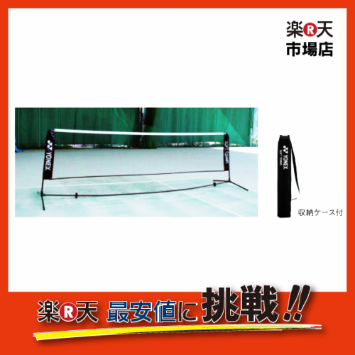 2d0e4fddae1028 ヨネックス YONEX ソフトテニス練習用ポータブルネット AC354 テニス ポータブル ネット 収納ケース付き ソフトテニス 練習 簡易ネット  卒業記念品 人気100%