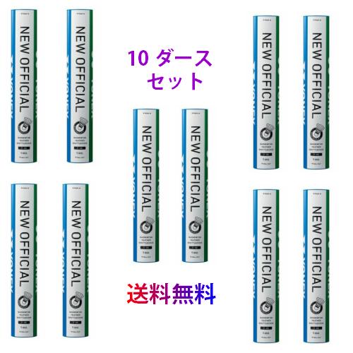 【送料無料】(北海道を除く)ヨネックス バドミントン シャトル ニューオフィシャル F-80(F80) 10ダース(120球1箱)セット