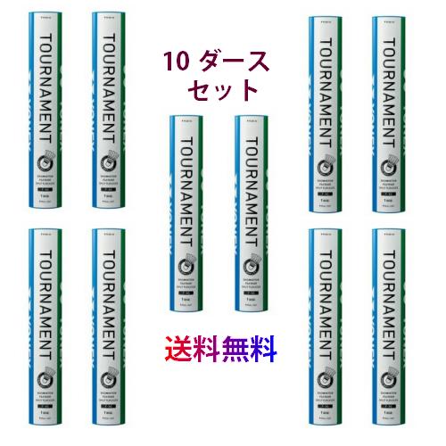 【送料無料】即納!! ヨネックス YONEX  バドミントン シャトル F-90  トーナメント 10ダース (120球) 1箱 日本バドミントン協会第1種検定合格球