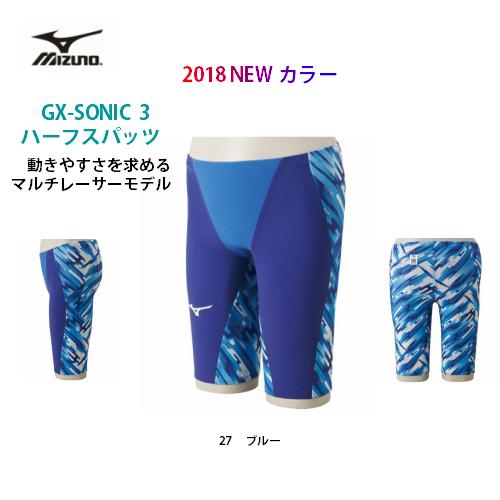 【送料無料 北海道を除く】ミズノ mizuno GX・SONIC3 MR ハーフスパッツMULTI RACERMODEL 動きやすさを求めるマルチレーサーモデル ブルー メンズ 男性 競技用 レース 水泳 FINA(国際水泳連盟)承認済み N2MB6002
