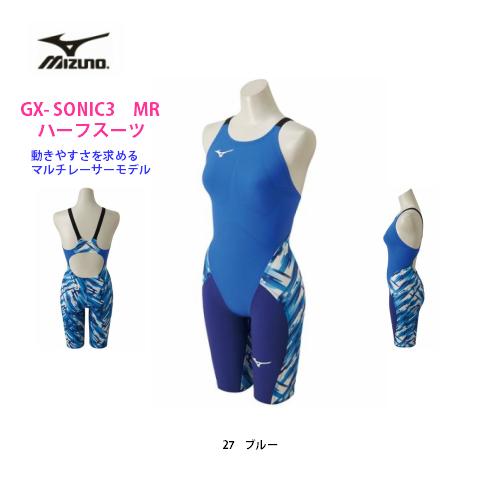 【送料無料 北海道を除く】ミズノ mizuno GX-SONIC3 MR ハーフスーツ レディース 動きやすさを求めるマルチレーサーモデル ブラック×ブルー ジュニア レディース 女性 競技用 レース 水泳 FINA(国際水泳連盟)承認済み N2MG6202