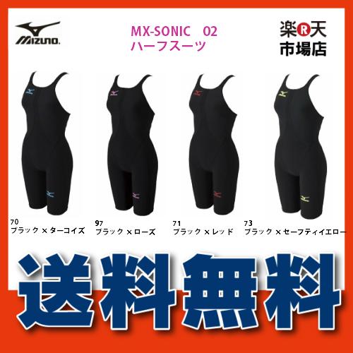 【送料無料 北海道を除く】ミズノ mizuno MX・SONIC02 ハーフスーツ ジュニア レディース 女性 競技用 レース 水泳 FINA(国際水泳連盟)承認済み N2MG6211