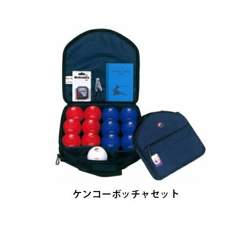 【送料無料】 ケンコー ボッチャセット 《セット内容》ボール13個 白/1,赤6,青6 《付属》バッグ コンパス ルールブック デンマーク製 日本ボッチャ協会公認 DR9700