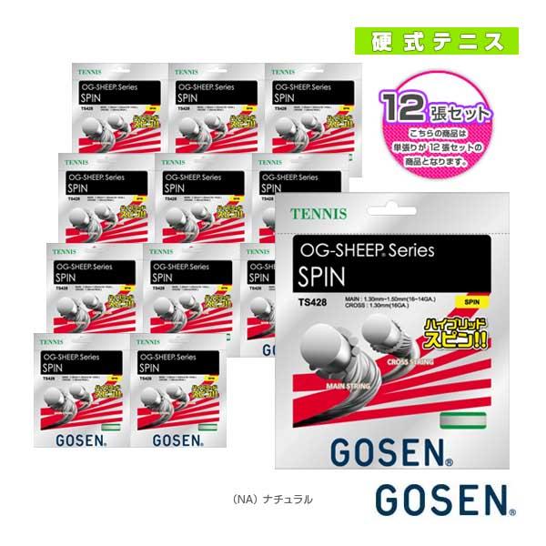 【テニス ストリング(単張) ゴーセン】『12張単位』オージー・シープ スピン/OG-SHEEP SPIN(TS428)