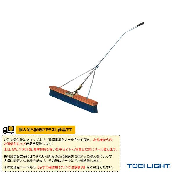 【テニス コート用品 TOEI(トーエイ)】 [送料別途]コートブラシN120S-S1(B-5415)