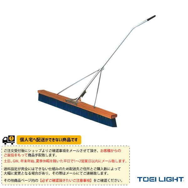 【テニス コート用品 TOEI(トーエイ)】 [送料別途]コートブラシN150S-S1(B-5420)