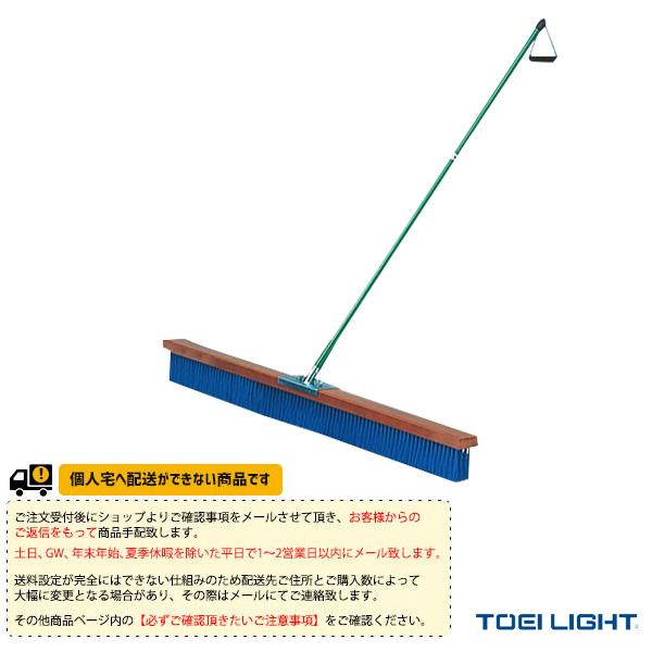 【テニス コート用品 TOEI(トーエイ)】 [送料別途]コートブラシPP150(B-7830)