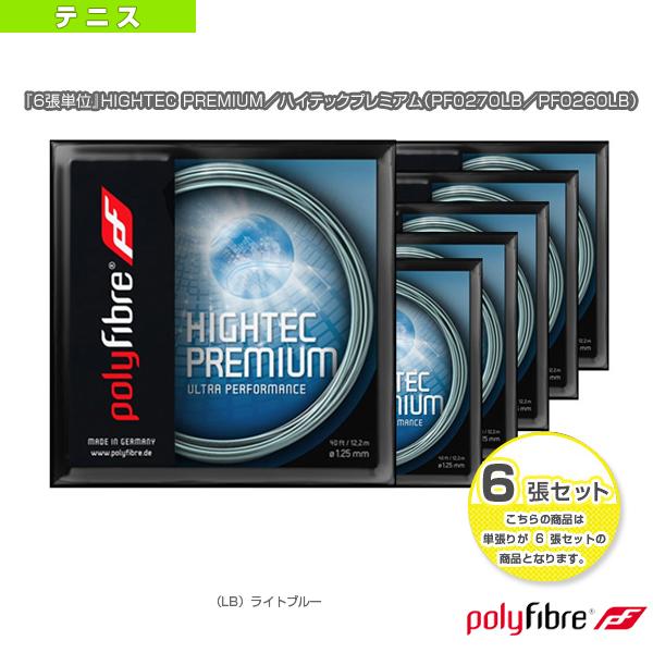 【テニス ストリング(単張) ポリファイバー】『6張単位』HIGHTEC PREMIUM/ハイテックプレミアム(PF0270LB/PF0260LB)
