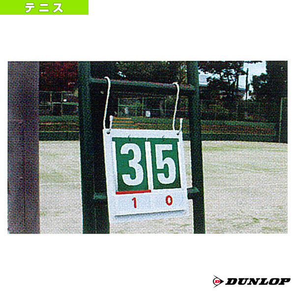 【テニス コート用品 ダンロップ】 ミニスコアボード/簡易型(TC-515)得点版
