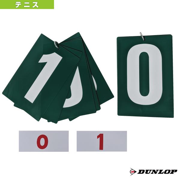 【テニス コート用品 ダンロップ】 スコア札1台分1セット(TC-515S)コート備品