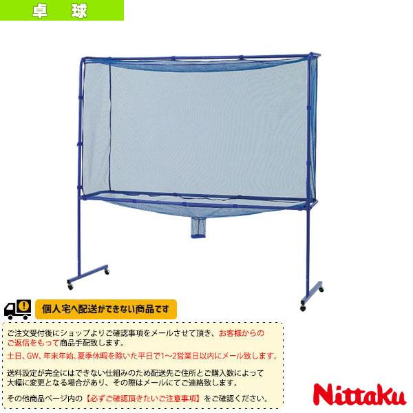 【卓球 コート用品 ニッタク】 [送料別途]ボールガードネット(NT-3724)