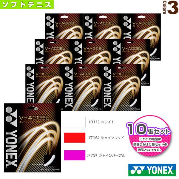 【ソフトテニス ストリング(単張) ヨネックス】『10張単位』V-アクセル/V-ACCEL(SGVA)
