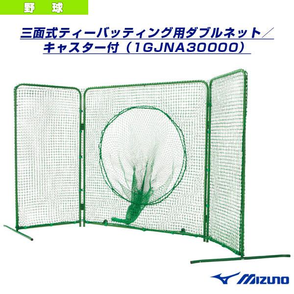 【野球 設備・備品 ミズノ】 [送料お見積り]三面式ティーバッティング用ダブルネット/キャスター付(1GJNA30000)