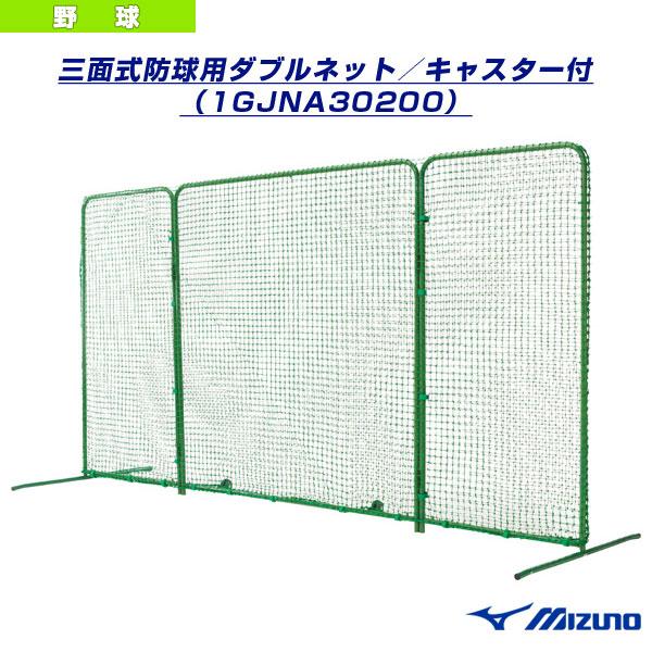【野球 設備・備品 ミズノ】 [送料お見積り]三面式防球用ダブルネット/キャスター付(1GJNA30200)