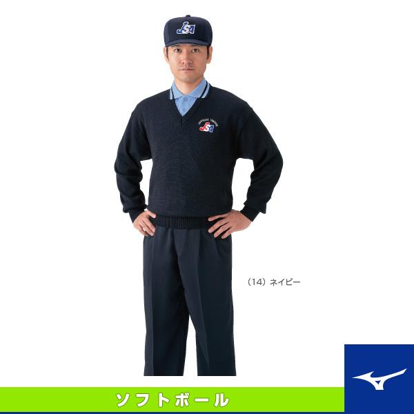 【ソフトボール ウェア(メンズ/ユニ) ミズノ】V首セーター/ソフトボール・BFJ審判員用(52SU45)